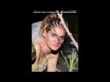 «Свадьба)» под музыку Женя Кузин - Asta la vista. Picrolla